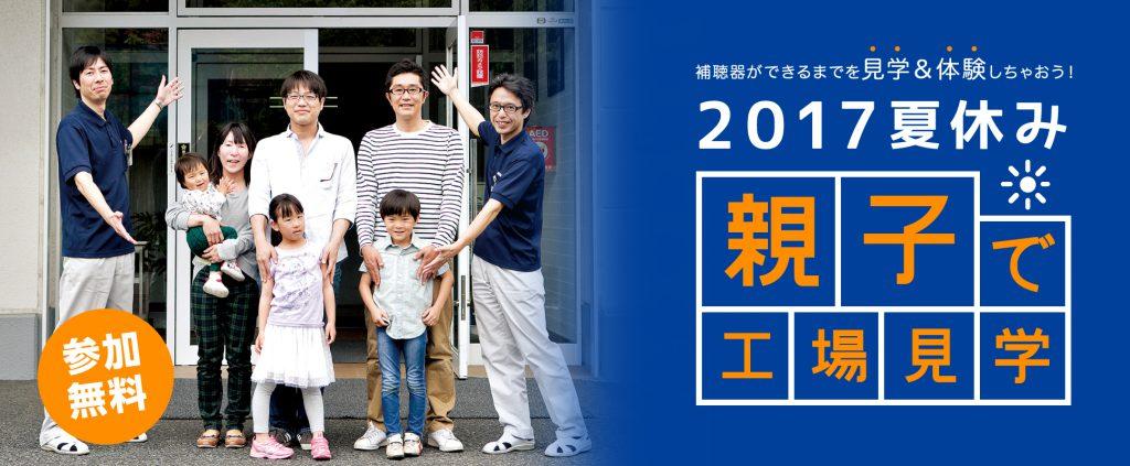 今年も「親子で工場見学」が開催されました!