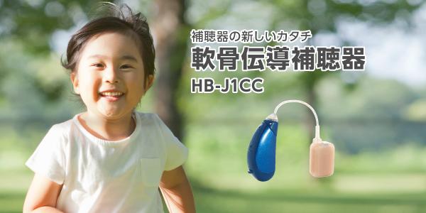きこえの選択肢を拡げたい!<br/>世界初「軟骨伝導補聴器」を発売しました。