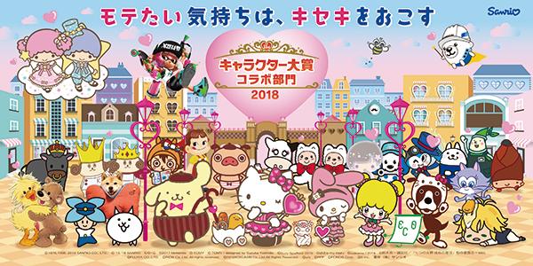 「サンリオキャラクター大賞 コラボ部門」<br/>今年もピクシーくんエントリー中!